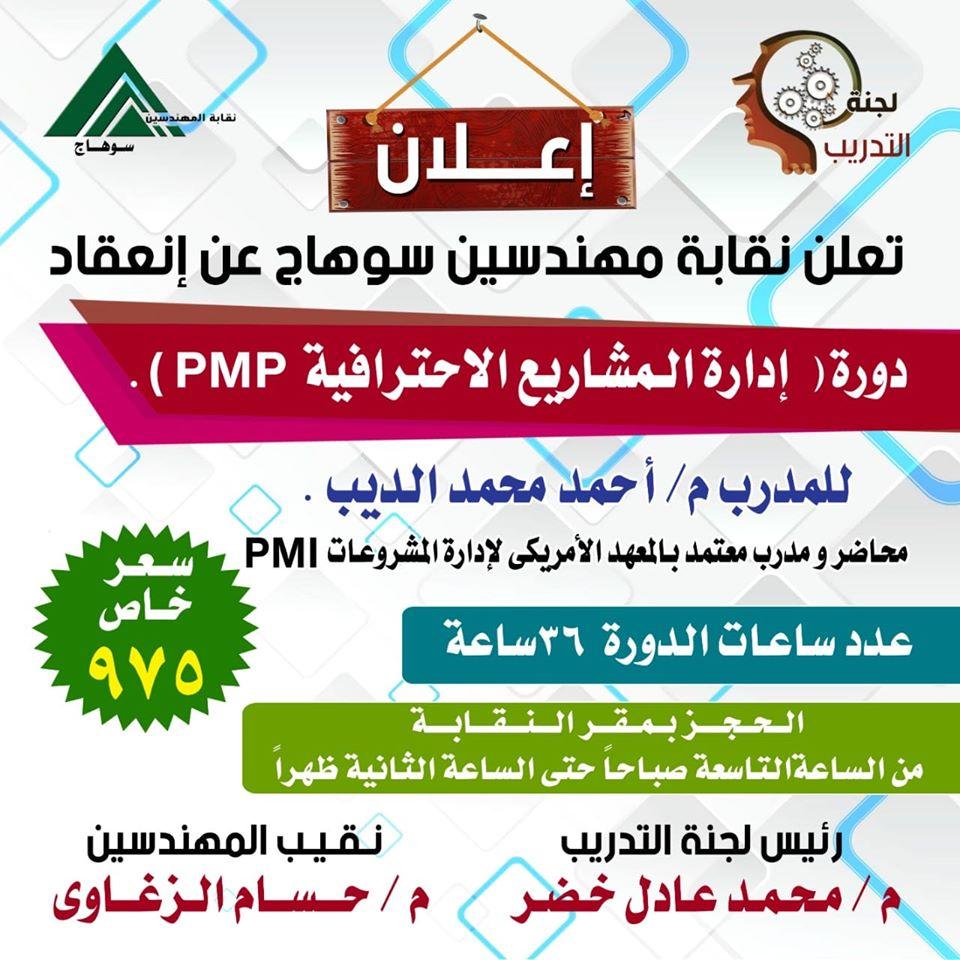مدير المشاريع المحترف PMP