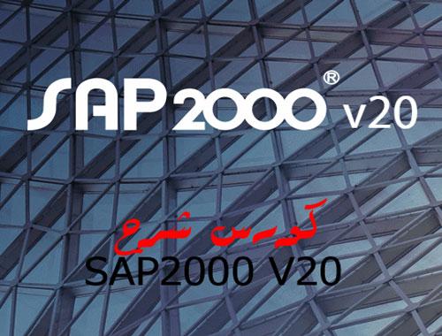 شرح ساب 2000